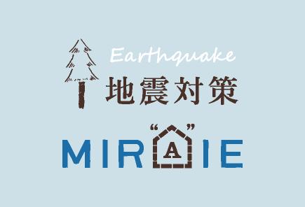 地震対策リフォーム